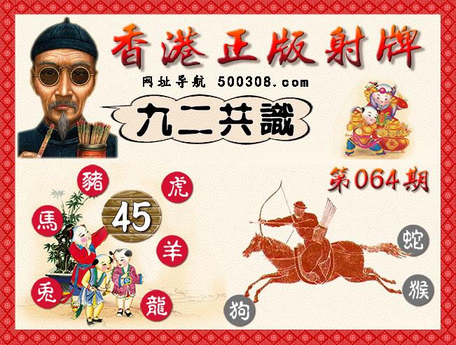 064期:香港正版射牌 + 曾道人特码诗