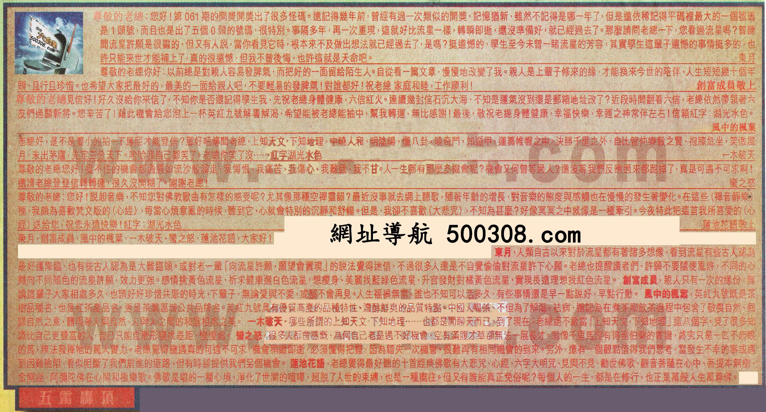 064期:彩民推荐六合皇信箱(�t字:五雷�Z�)_064期开奖结果:09-42-04-21-36-01-T03(猪/蓝/木)
