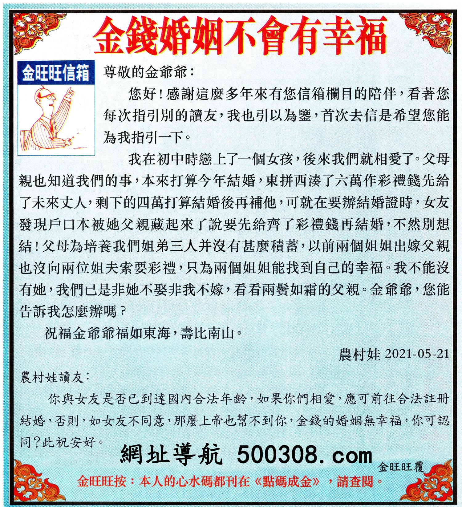 064期:金旺旺信箱彩民推荐→→《金�X婚姻不��有幸福》