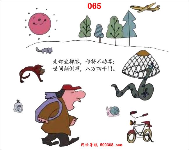 065期:趣味幽默