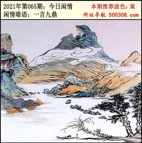 065期:今日闲情2