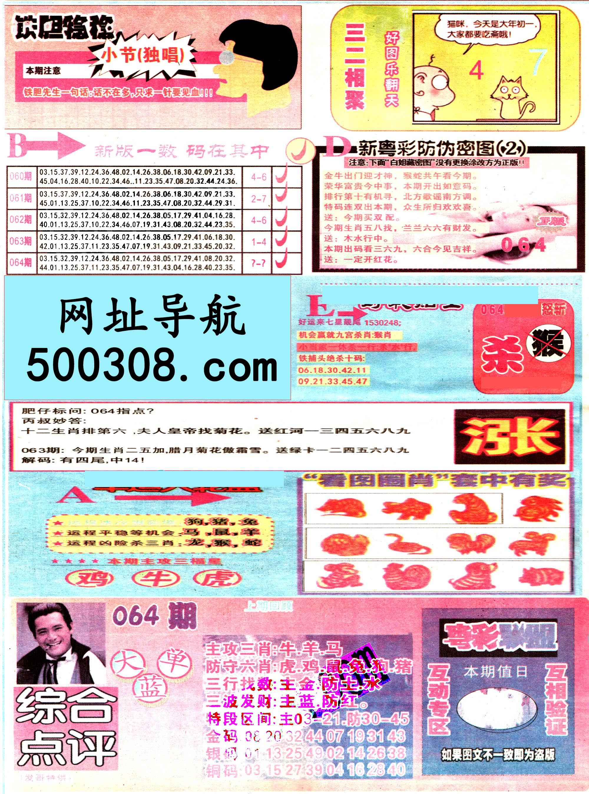 064期:彩民推荐:≮新粤彩≯→(博彩必备)