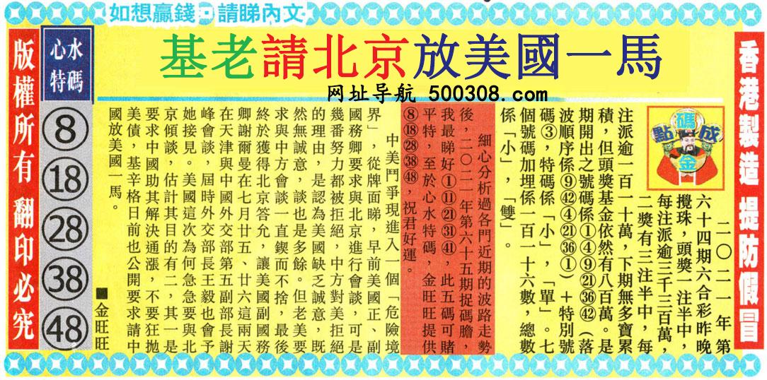 065期:金旺旺信箱彩民推荐→→《���斗9尾�涤行判摹�