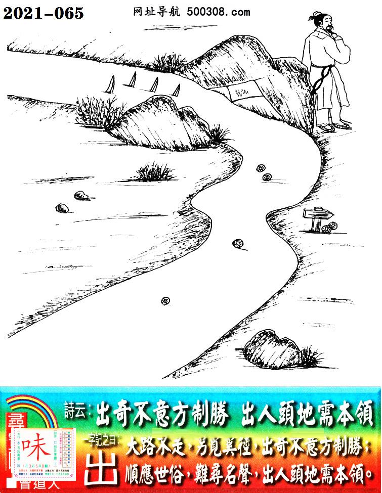 065期老版跑狗一字�之曰:【出】_��:出奇不意方制�伲�出人�^地需本�I。