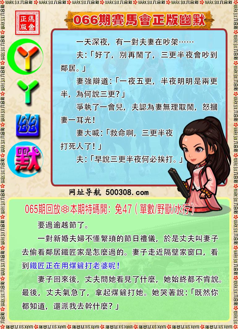 066期:丫丫生活幽默