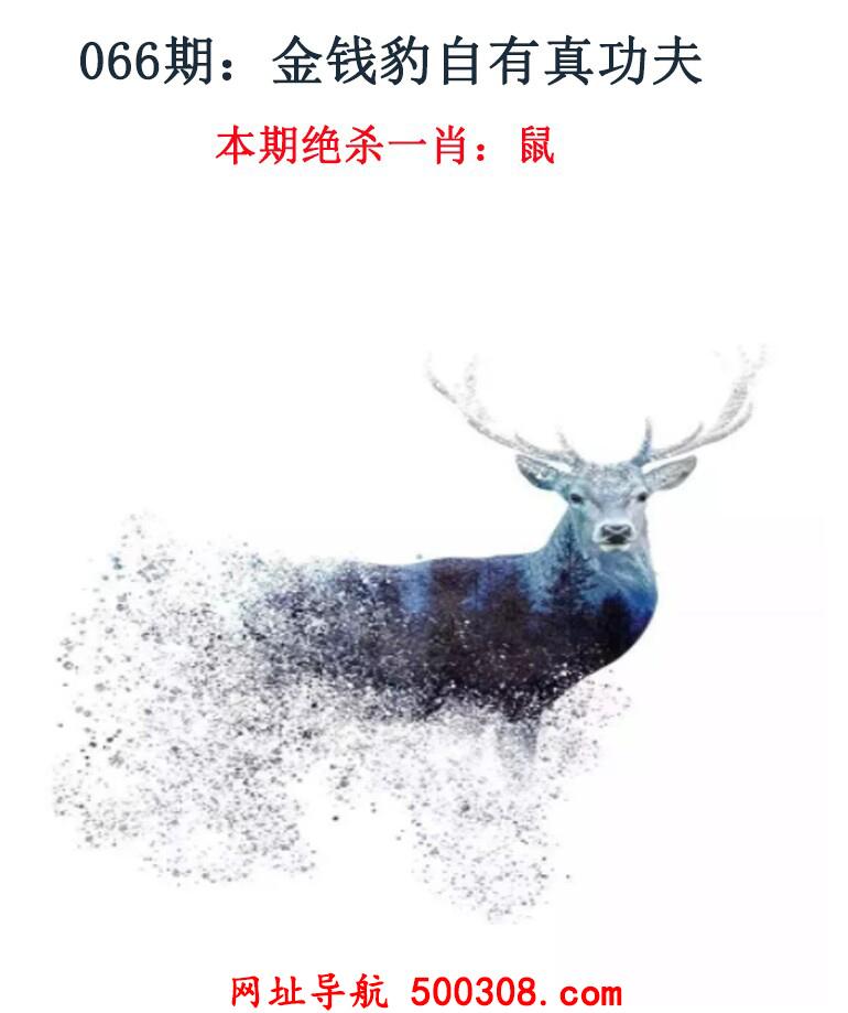 066期:金钱豹自有真功夫