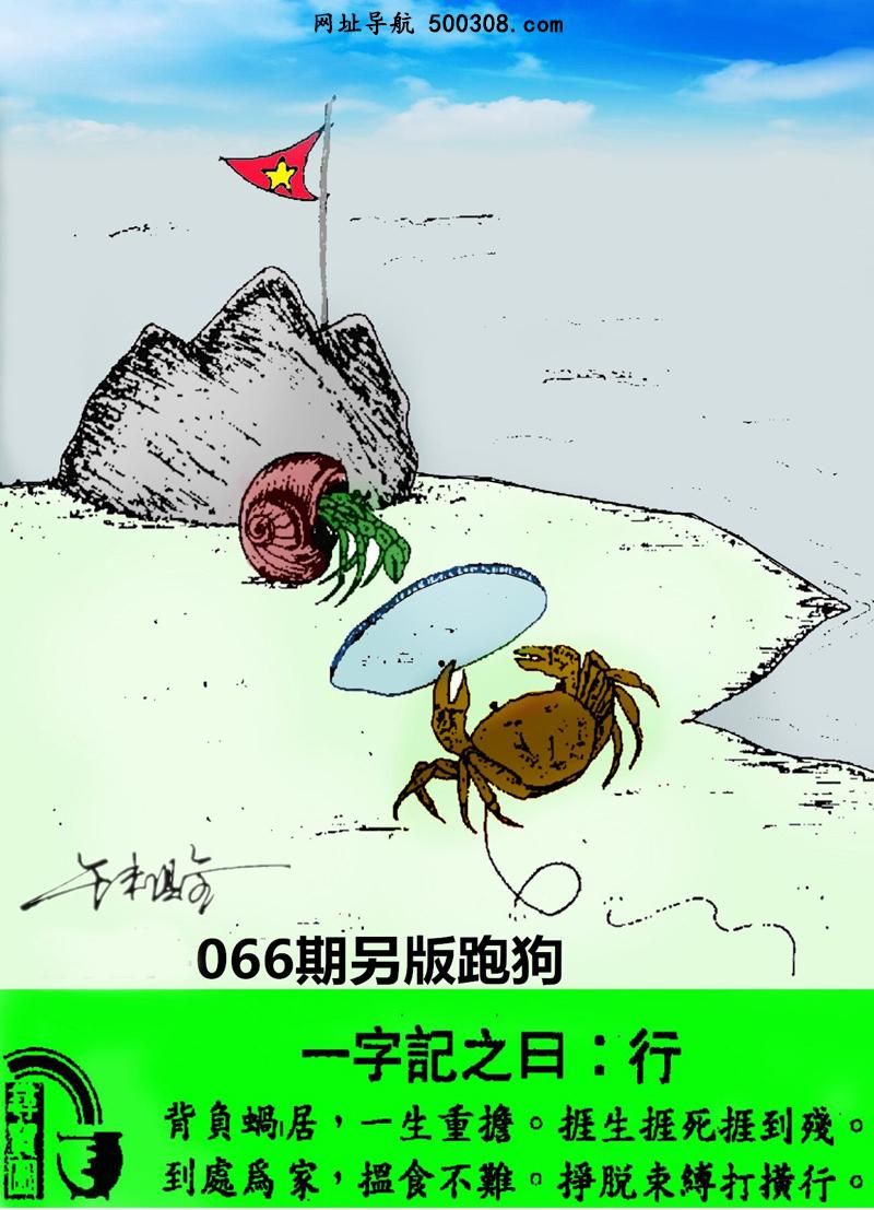 066期另版跑狗玄�C:【行】背��居,一生重��。捱生捱死捱到��。到���家,�h食不�y。挣�束缚打�M行。