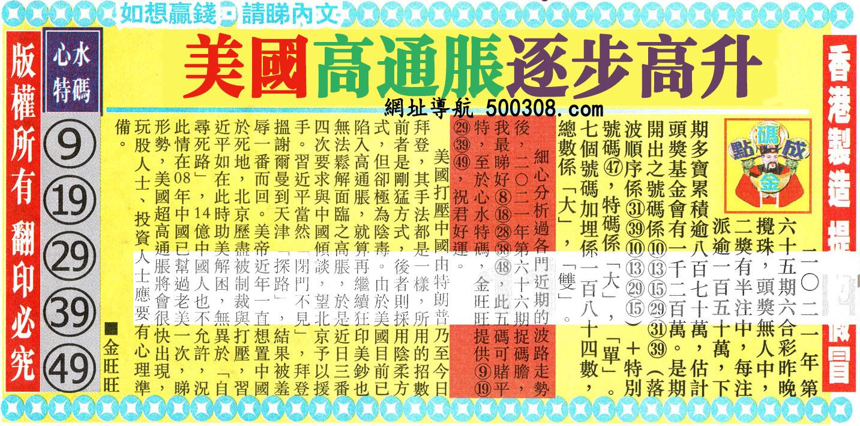 066期:金旺旺信箱彩民推荐→→《以�\待人便不��有��馈�