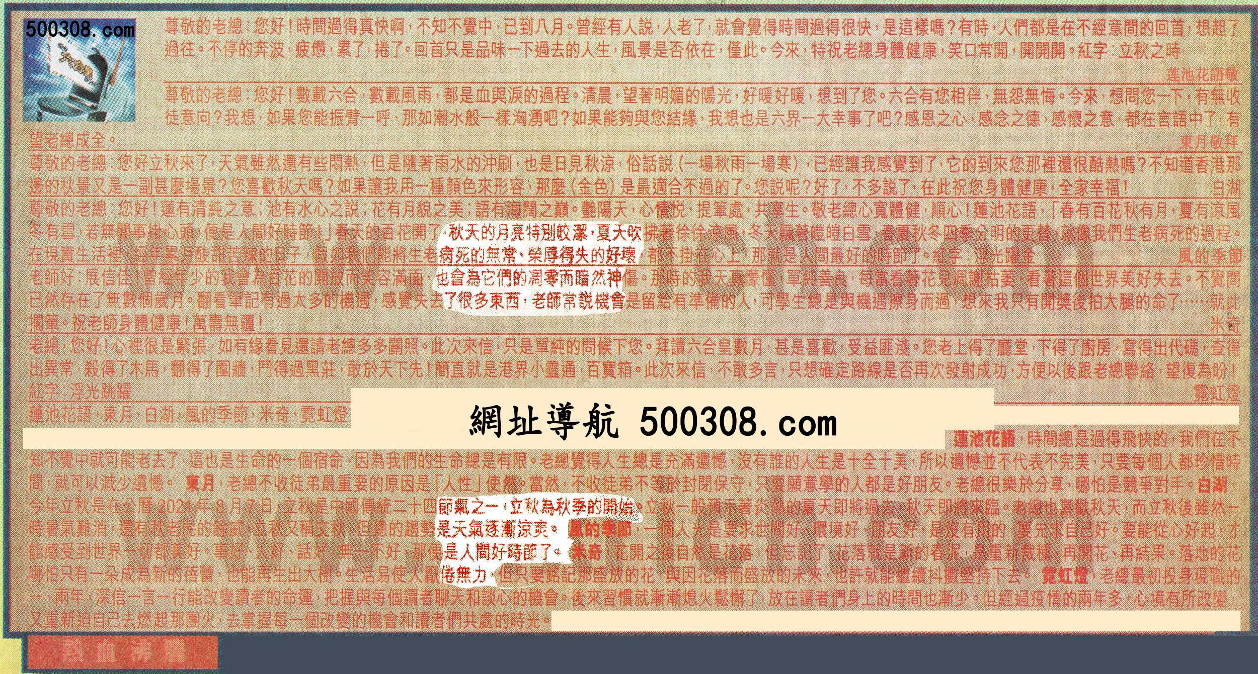 066期:彩民推荐六合皇信箱(�t字:�嵫�沸�v) 066期开奖结果:19-36-25-10-17-39-T31(羊/蓝/土)