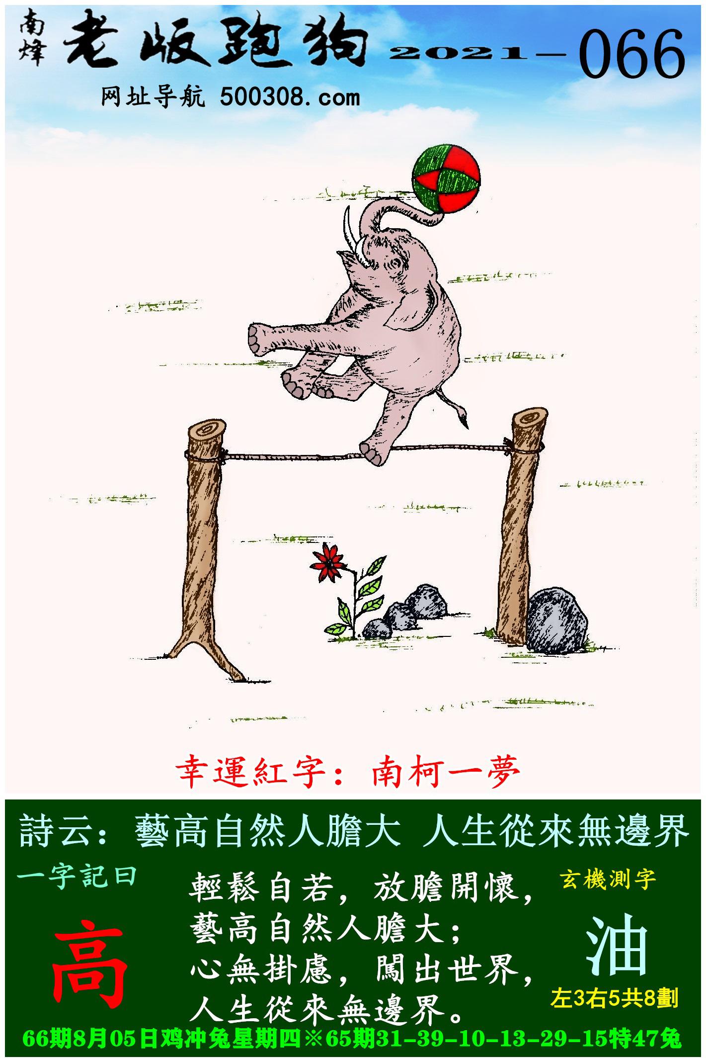066期老版跑狗一字�之曰:【高】 ��:�高自然人�大,人生���o�界。