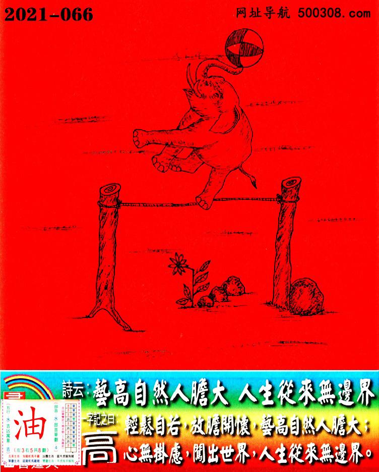 066期老版跑狗一字記之曰:【高】_詩雲:藝高自然人膽大,人生從來無邊界。