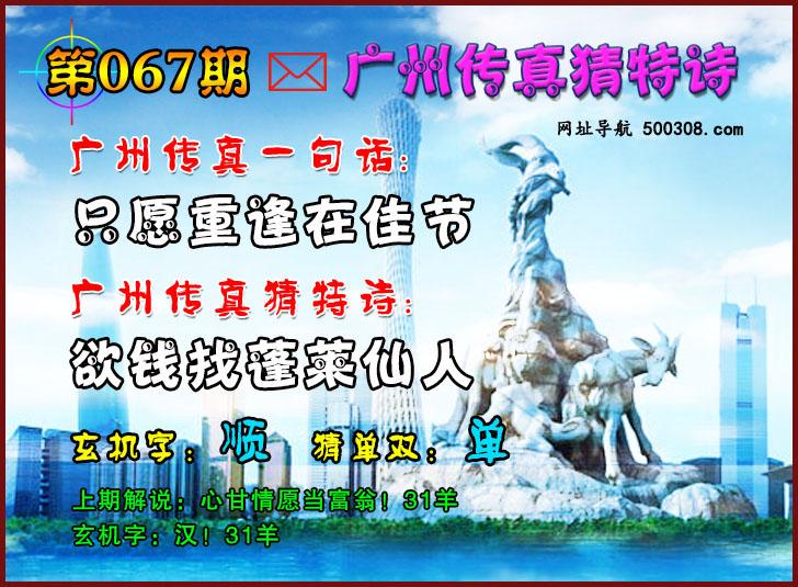 067期:广州传真猜特诗