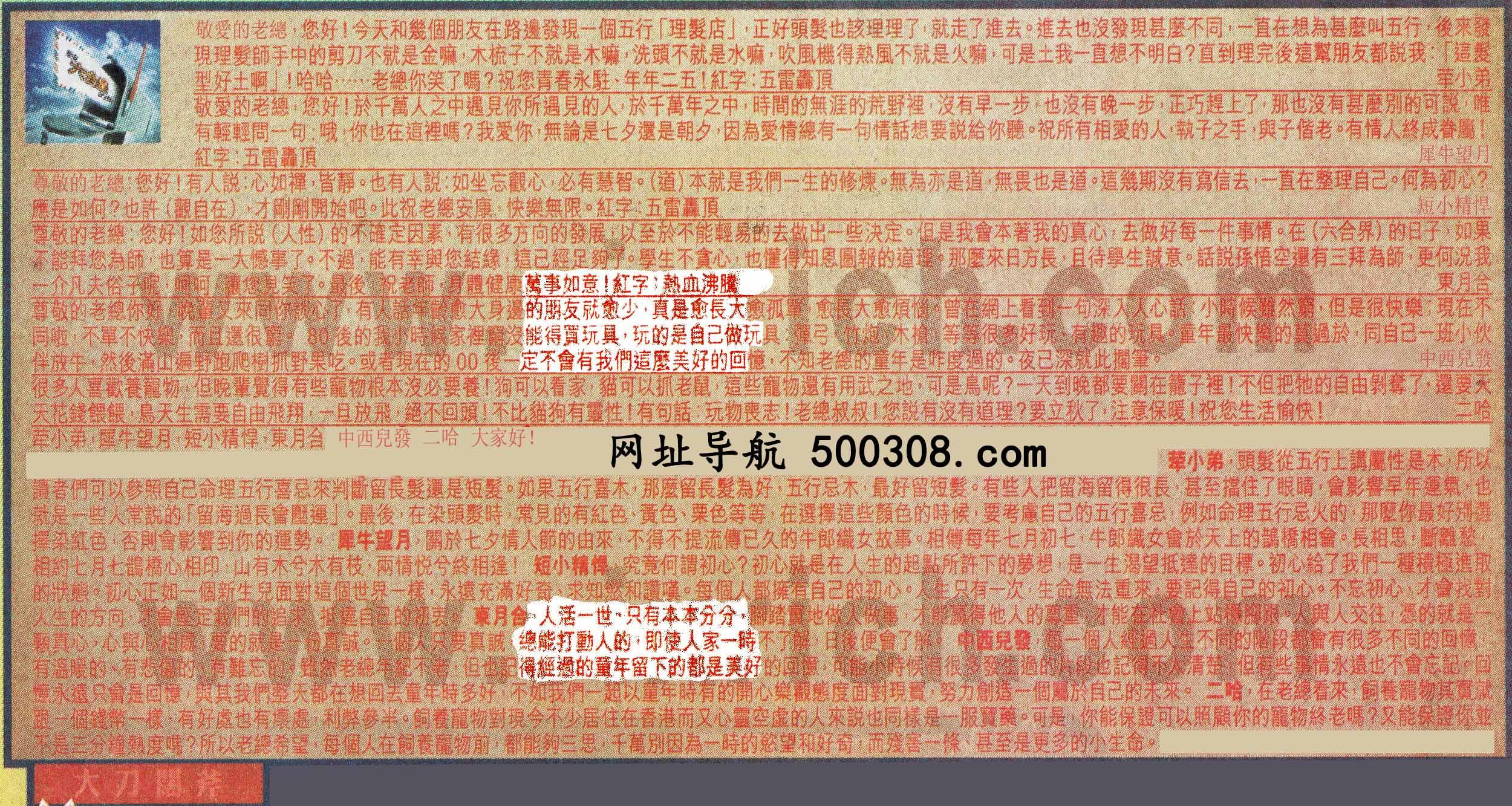 067期:彩民推荐六合皇信箱(�t字:大刀�斧) 067期开奖结果:44-13-26-34-35-14-T12(虎/红/木)