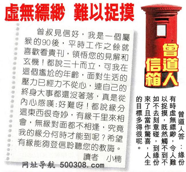 067期:彩民推荐〖�N信�x者���〗〖曾道人信箱〗