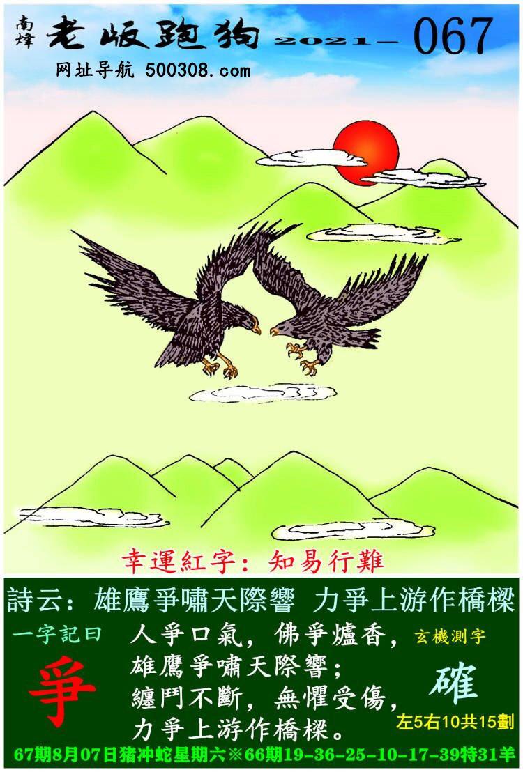 067期老版跑狗一字�之曰:【��】 ��:雄�����[天�H�,力��上游作��拧�