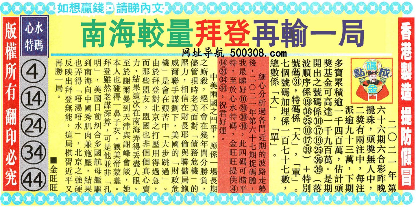 067期:金旺旺信箱彩民推荐→→《小�f赢�X・老金�_心》