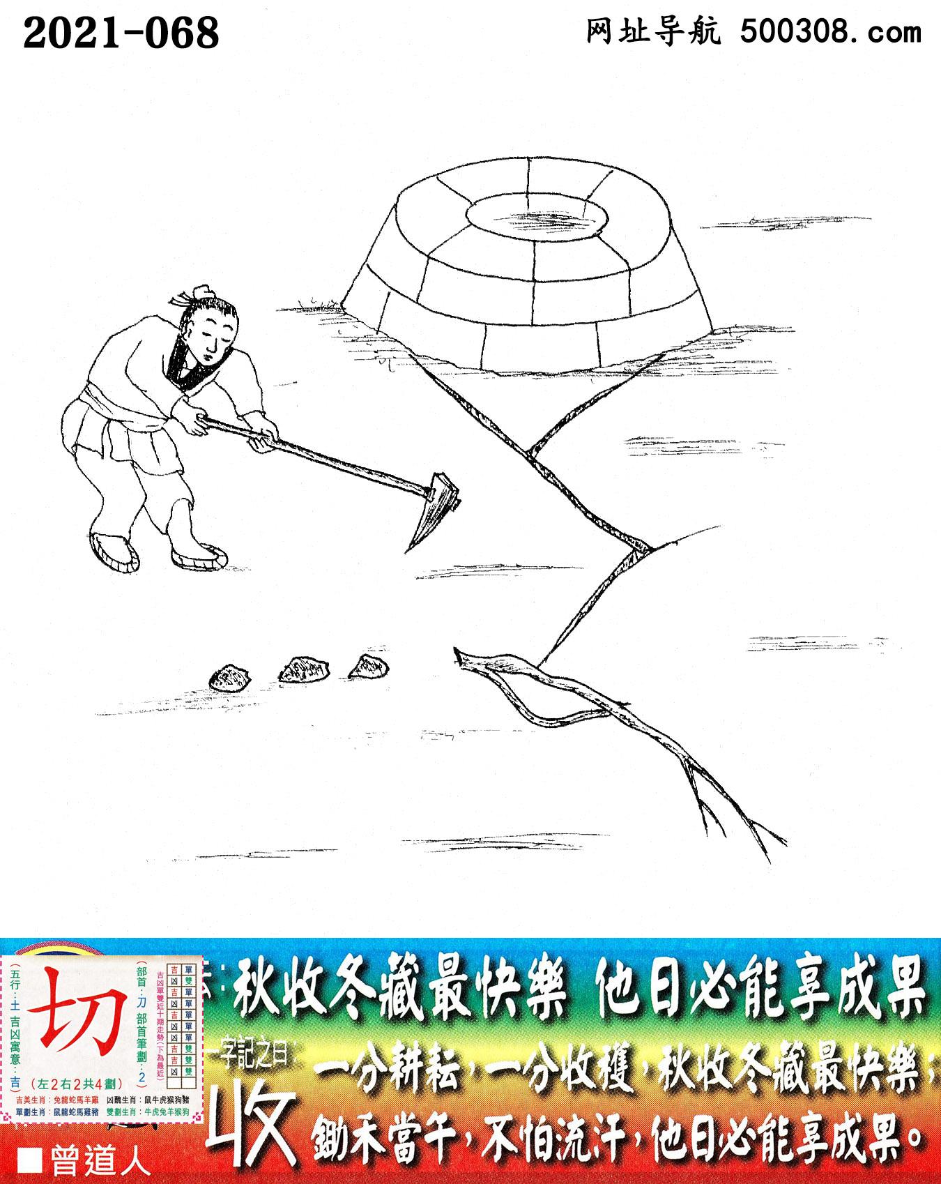 068期老版跑狗一字�之曰:【收】_��:秋收冬藏最快�罚�他日必能享成果。