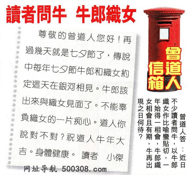 068期:彩民推荐〖�N信�x者���〗〖曾道人信箱〗