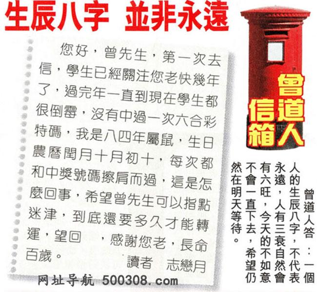 069期:彩民推荐〖�N信�x者���〗〖曾道人信箱〗
