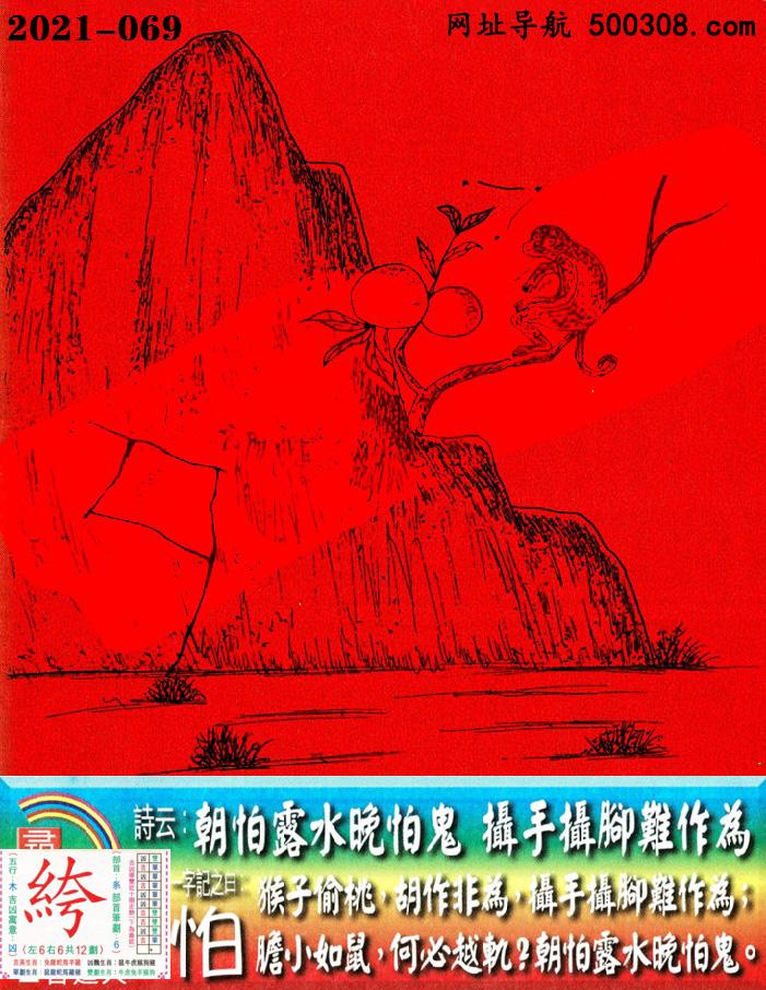 069期老版跑狗一字�之曰:【怕】_��:朝怕露水晚怕鬼,�z手�z�_�y作�椤�