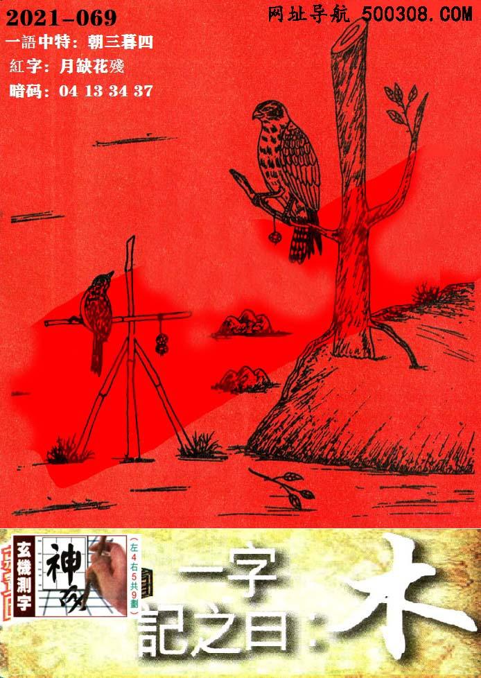 069期跑狗一字�之曰:【木】_��h相�Γ�互不退�。依草附木,�^�逢生。