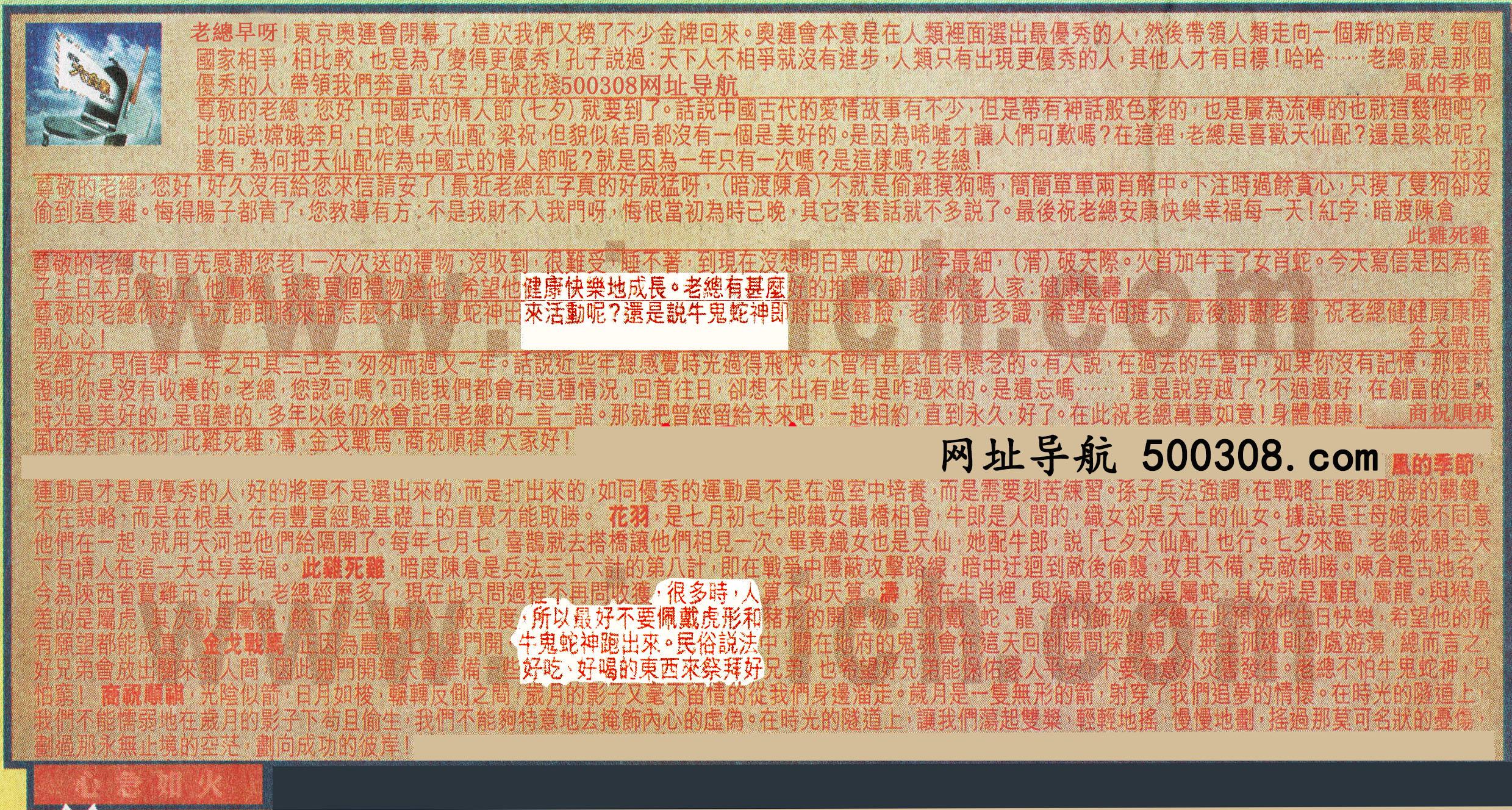 070期:彩民推荐六合皇信箱(�t字:心急如火) 070期开奖结果:11-39-41-38-19-12-T06(猴/绿/火)