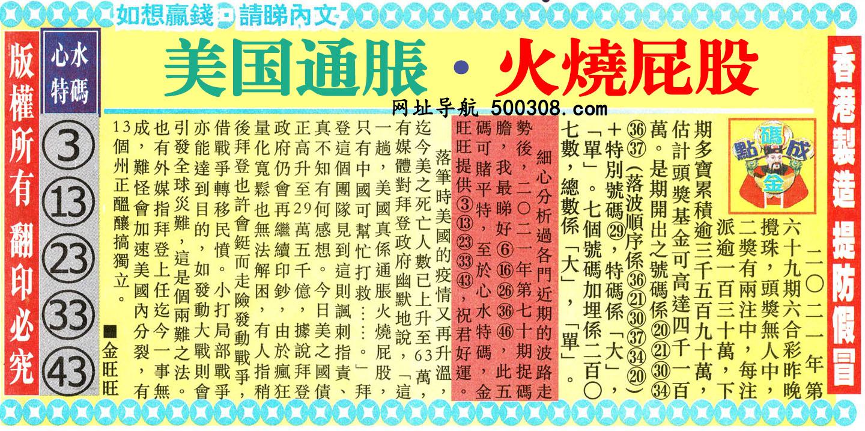 070期:金旺旺信箱彩民推荐→→《日本�S��唯利�D��家》
