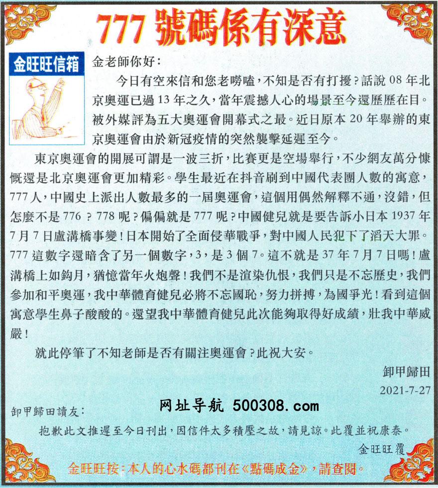 071期:金旺旺信箱彩民推荐→→《777��a�S有深意》