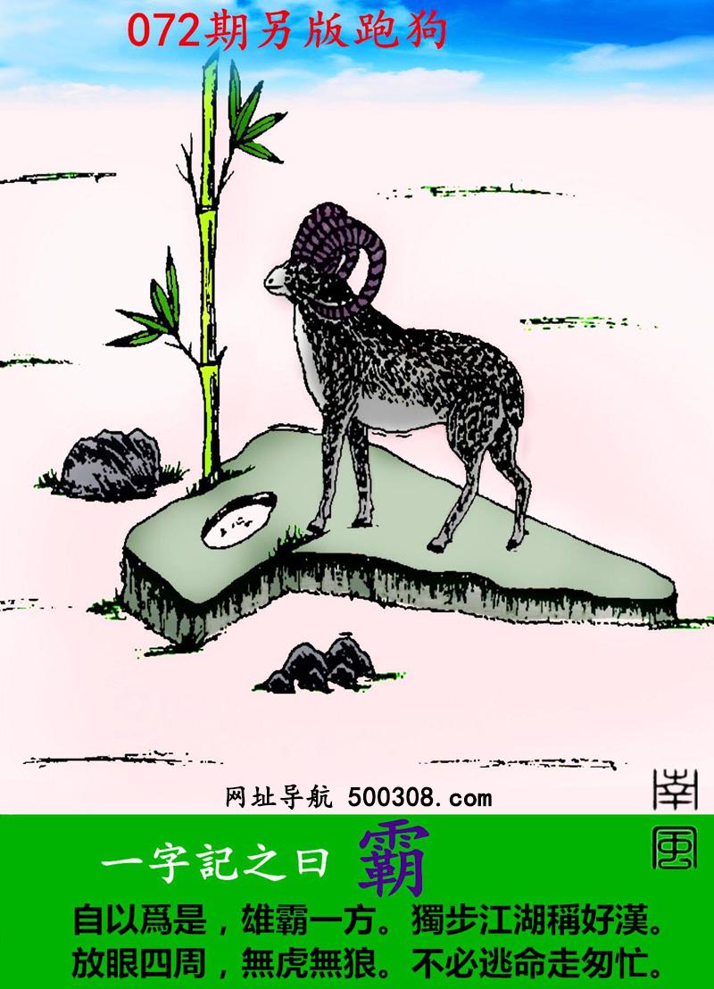 072期另版跑狗玄�C:【霸】自以��是,雄霸一方。��步江湖�Q好�h。放眼四周,�o虎�o狼。不必逃命走匆忙。
