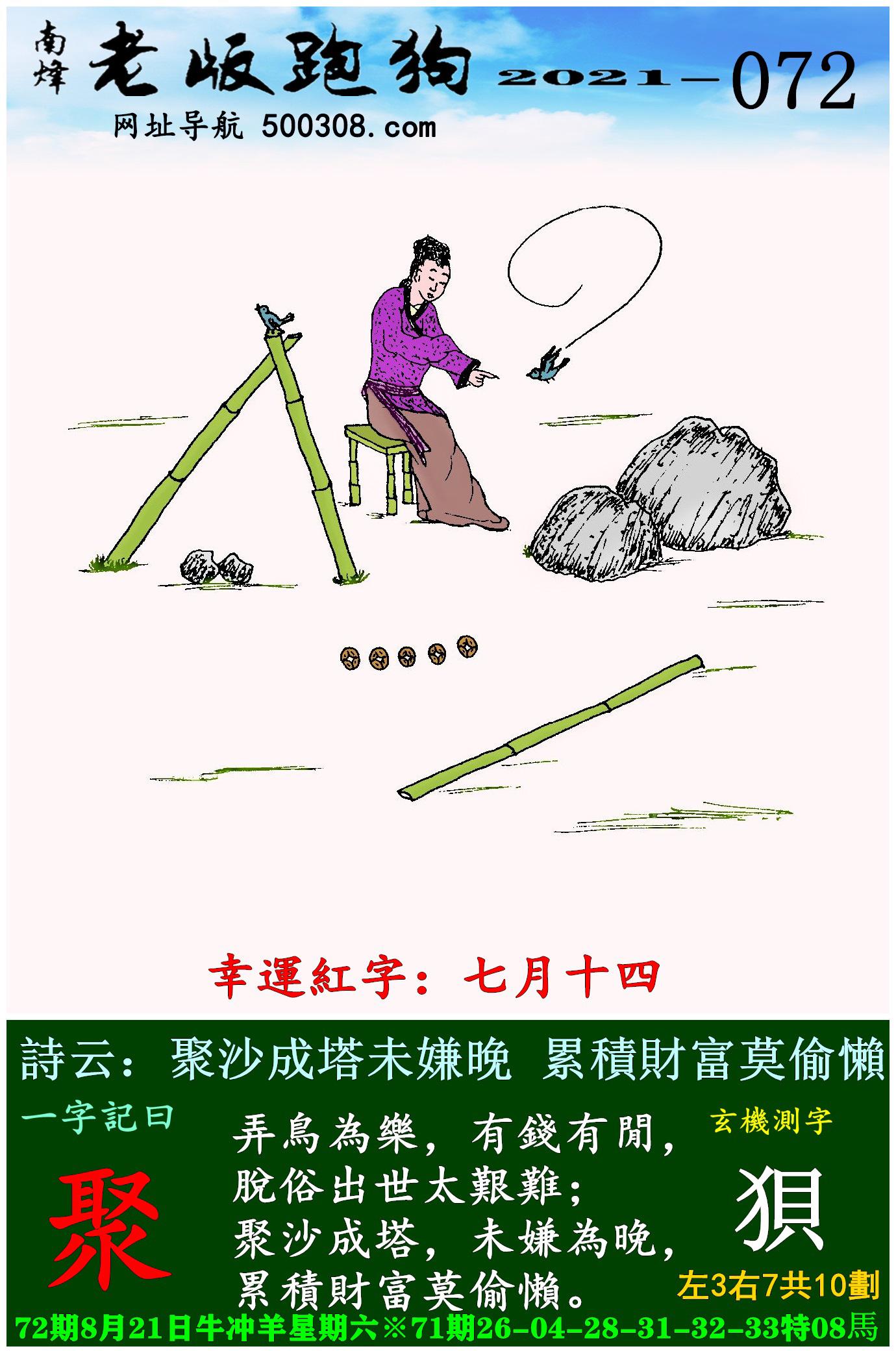 072期老版跑狗一字�之曰:【聚】 ��:聚沙成塔未嫌晚,累�e�富莫偷�小�