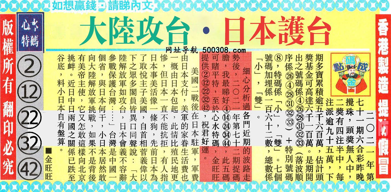 072期:金旺旺信箱彩民推荐→→《今日老金仍是金旺旺》