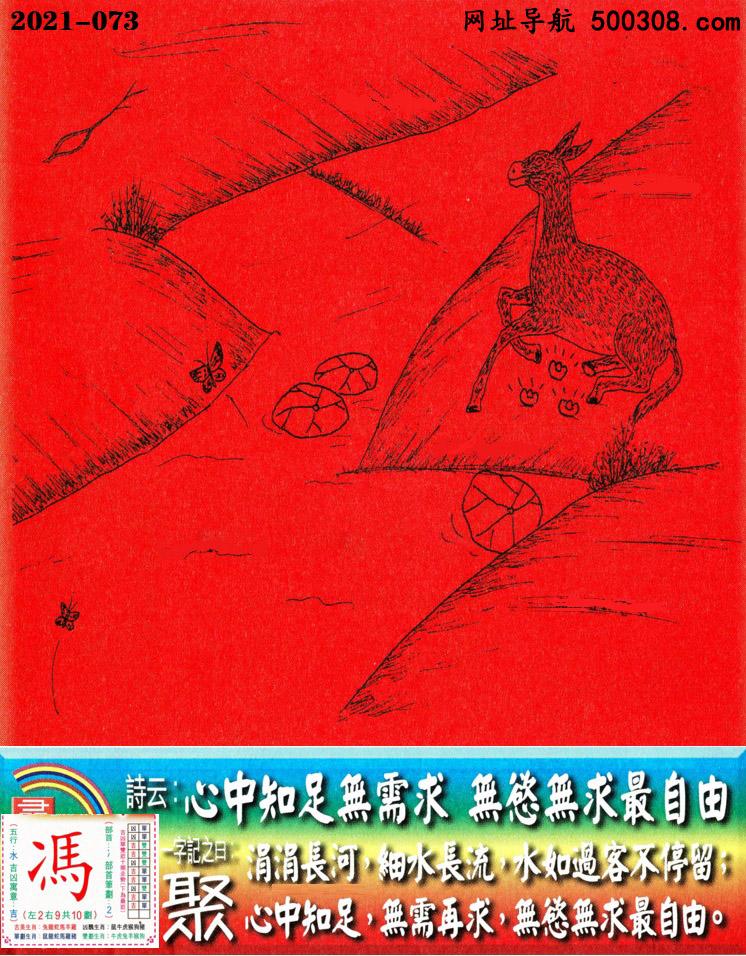 073期老版跑狗一字�之曰:【聚】_��:心中知足�o需求,�o�j�o求最自由。