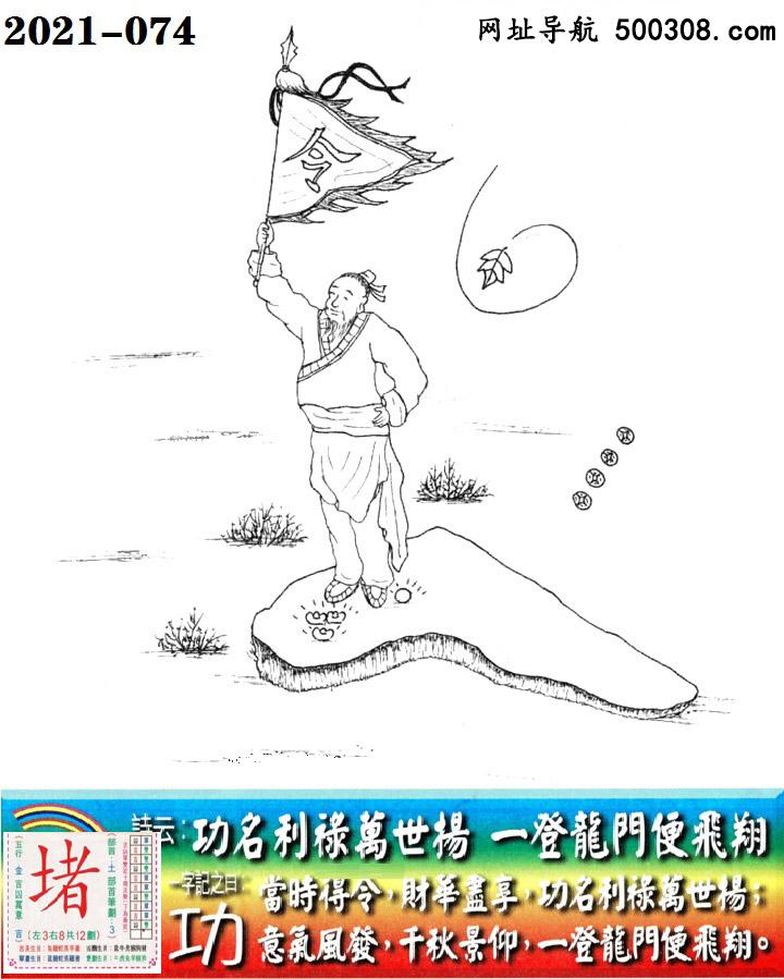 074期老版跑狗一字�之曰:【功】_��:功名利��f世�P,一登���T便�w翔。