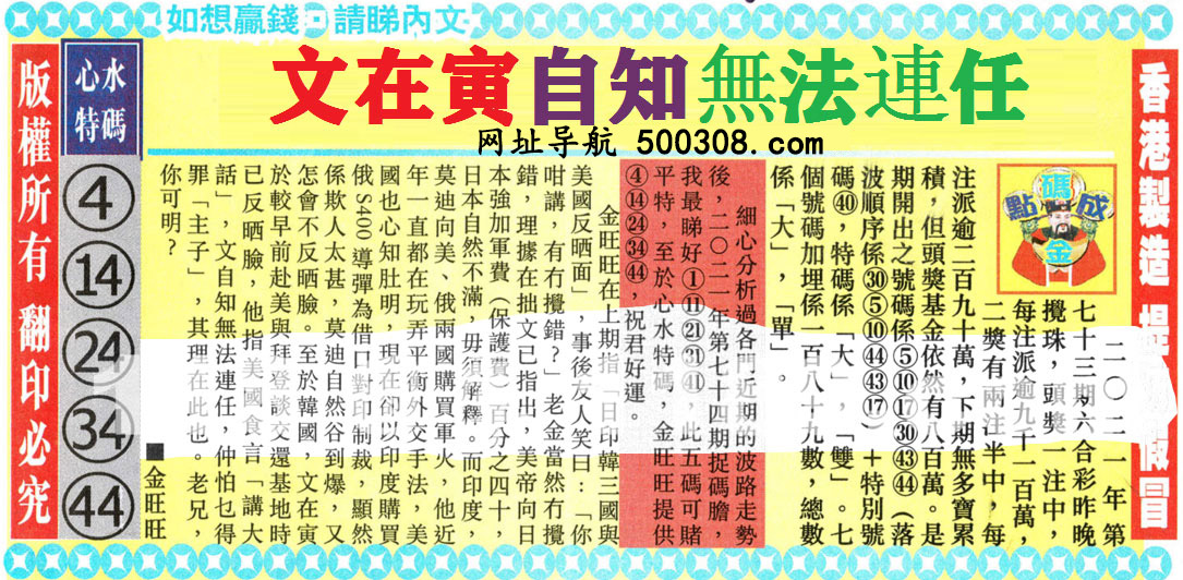 074期:金旺旺信箱彩民推荐→→《博弈�[�蚍路�粢�觥�