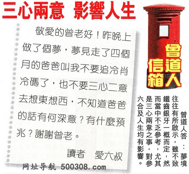 075期:彩民推荐〖�N信�x者���〗〖曾道人信箱〗