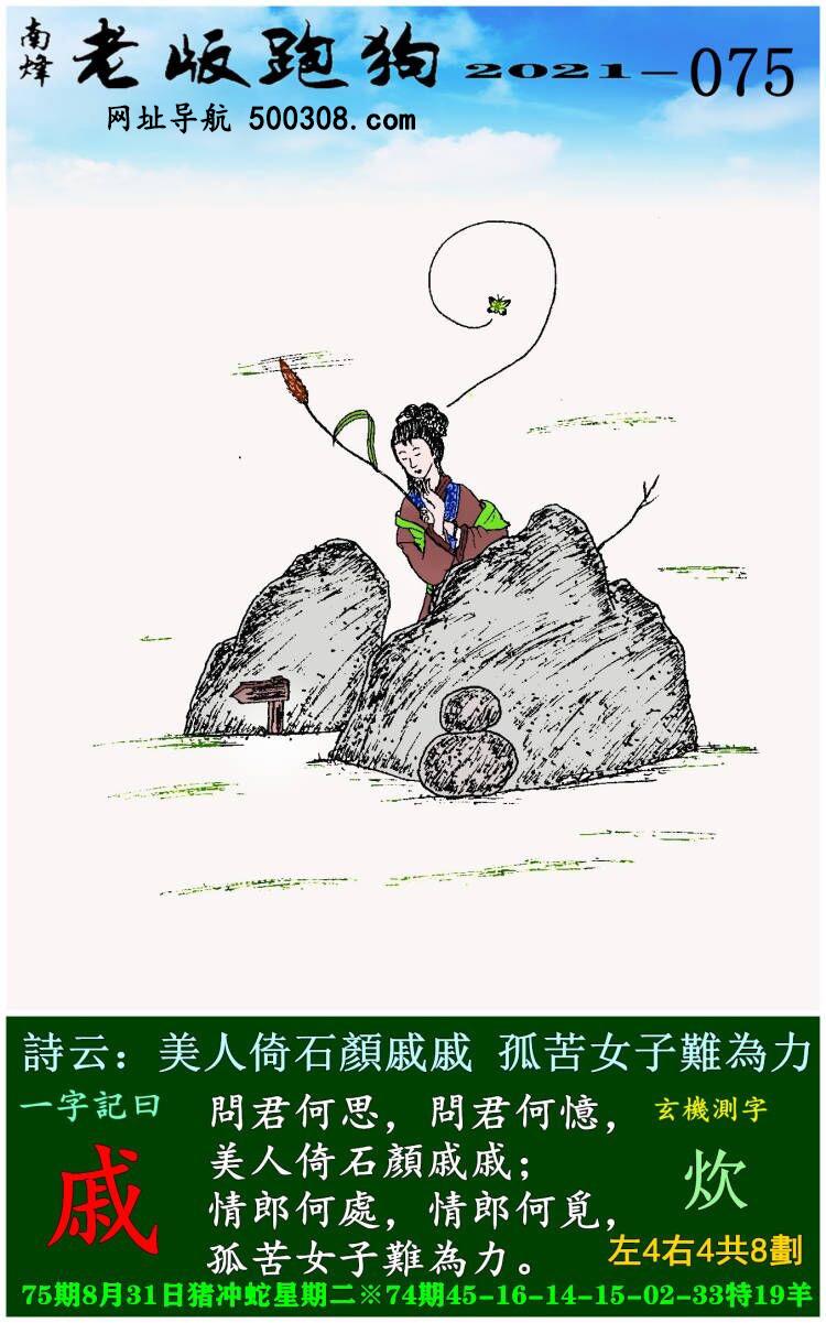 075期老版跑狗一字�之曰:【戚】 ��:美人倚石�戚戚,孤苦女子�y�榱Α�