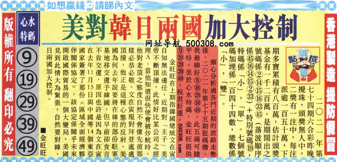 075期:金旺旺信箱彩民推荐→→《千年一遇特大洪�摹�