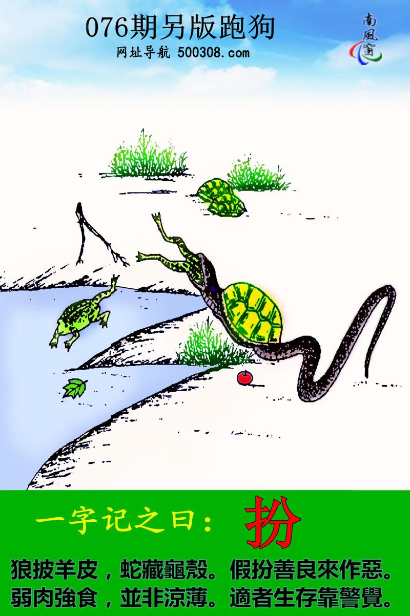 076期另版跑狗玄�C:【扮】狼披羊皮,蛇藏���ぁ<侔缟屏�碜�骸H跞��食,�K非�霰 _m者生存靠警�X。