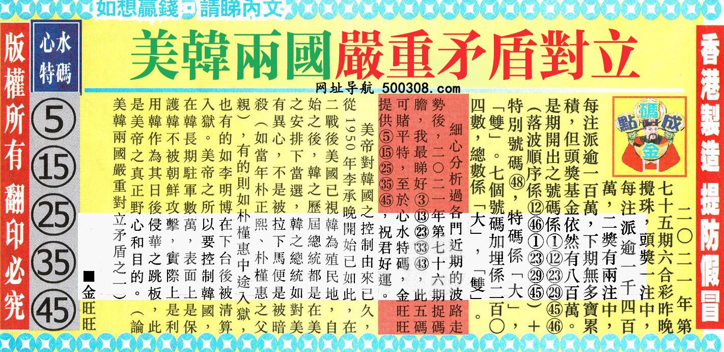 076期:金旺旺信箱彩民推荐→→《清者自清・何必�优�》