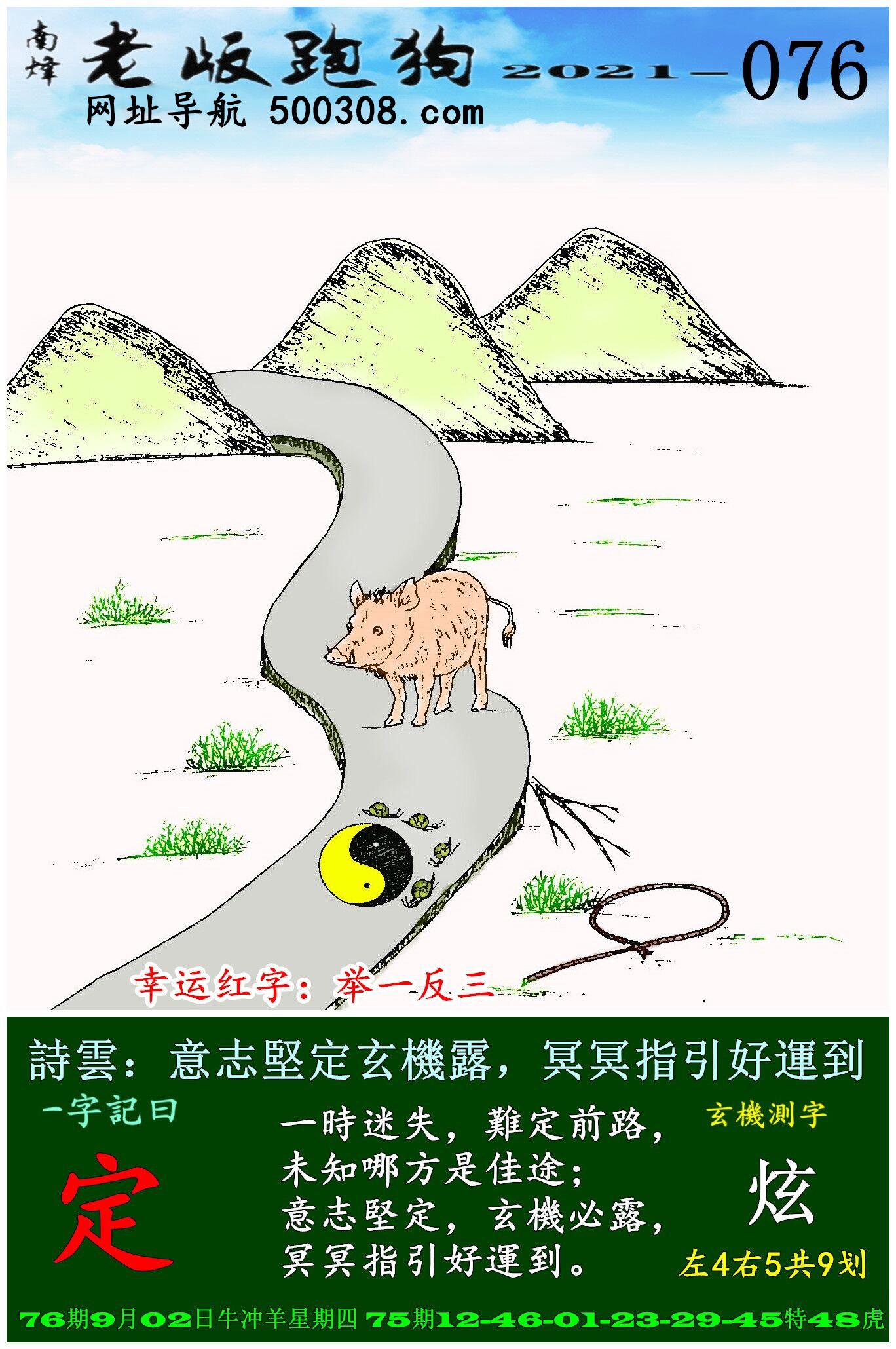 076期老版跑狗一字�之曰:【定】 ��:意志�远ㄐ��C露,冥冥指引好�\到。