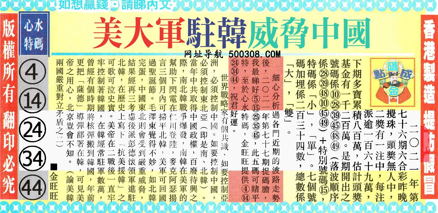 077期:金旺旺信箱彩民推荐→→《�w�人生・努力�M取》