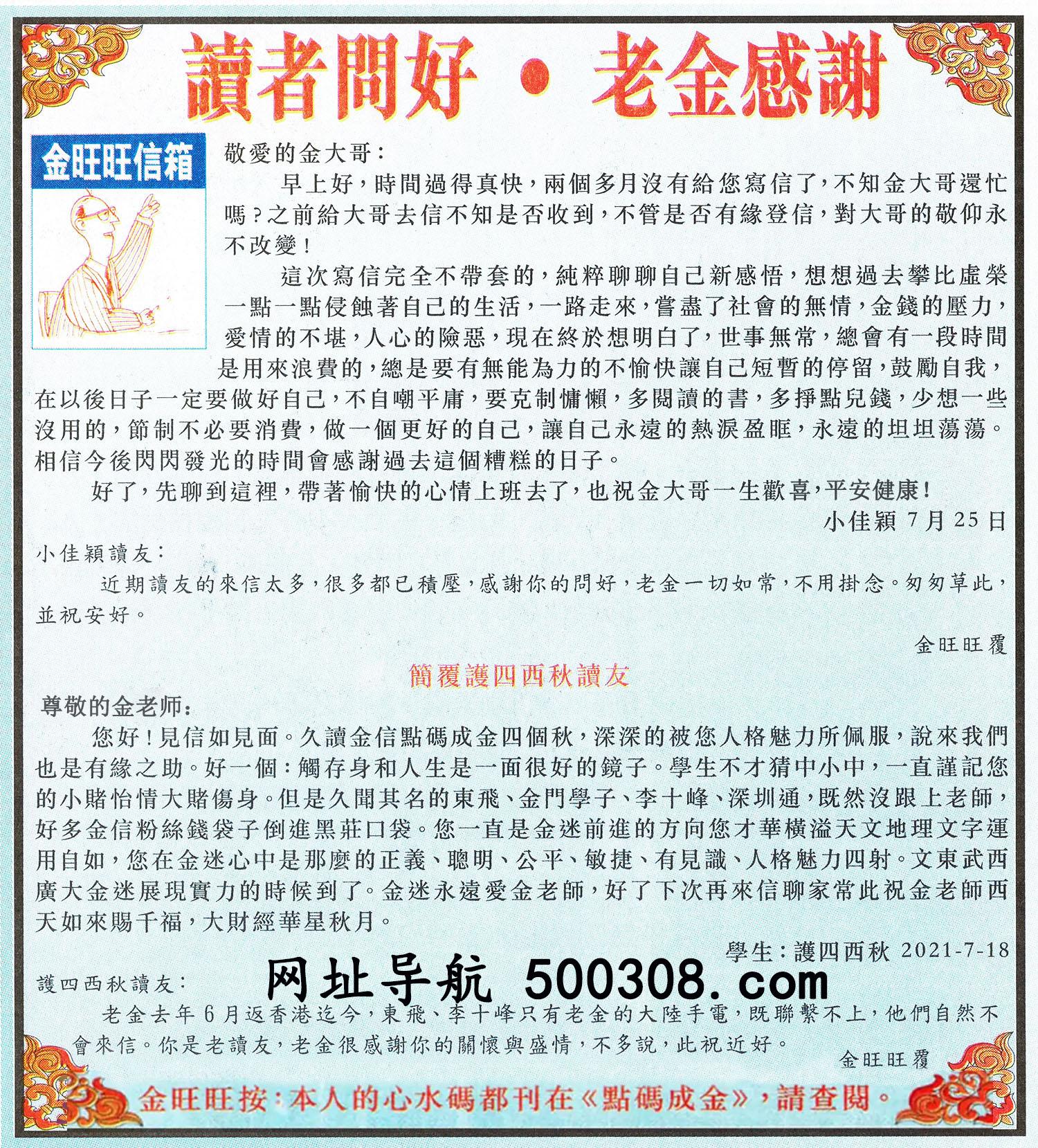 078期:金旺旺信箱彩民推荐→→《�x者��好・老金感�x》