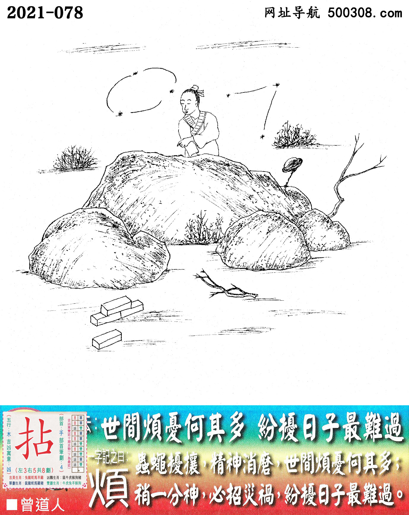 078期老版跑狗一字�之曰:【��】_��:世�g烦�n何其多,纷�_日子最�y�^。