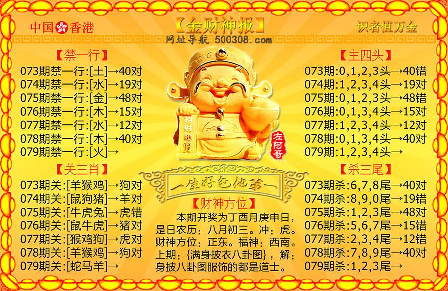 079期:金财神报
