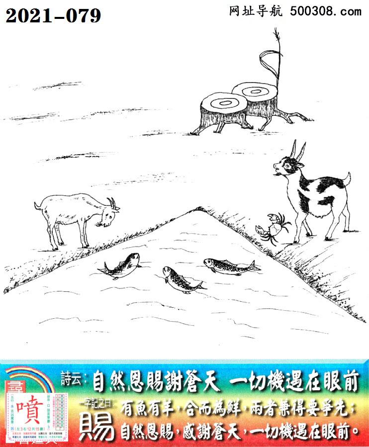 079期老版跑狗一字�之曰:【�n】_��:自然恩�n�x�n天,一切�C遇在眼前。