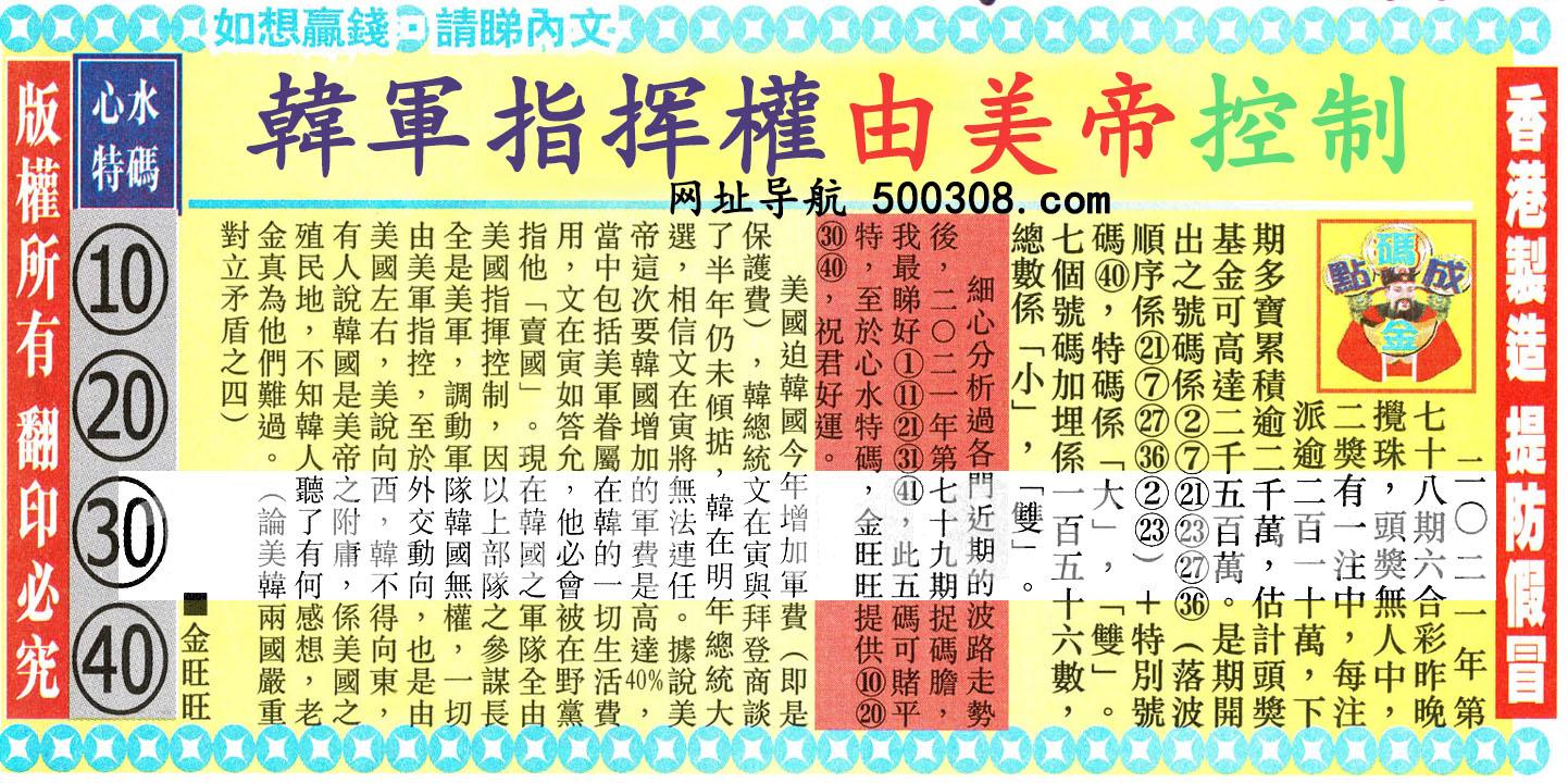 079期:金旺旺信箱彩民推荐→→《火之童�ふ倚�x好友》