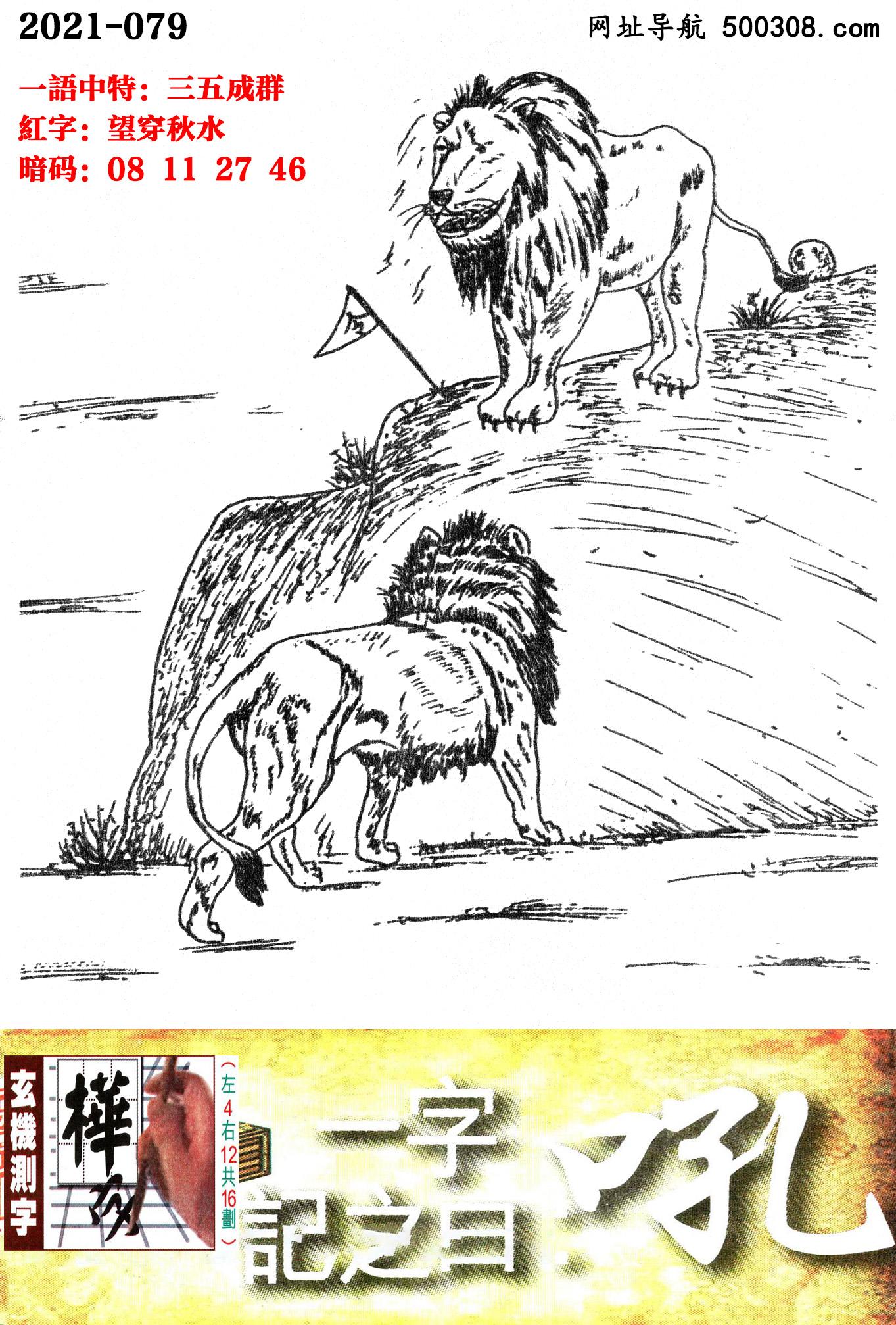 079期跑狗一字�之曰:【吼】_����好斗,何苦�碛桑�_非�撤怯眩�一�怒吼。