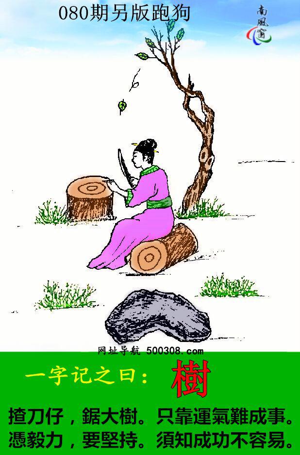 080期另版跑狗玄�C:【�洹哭甑蹲校��大�洹V豢窟\�怆y成事。�{毅力,要�猿帧m�知成功不容易。