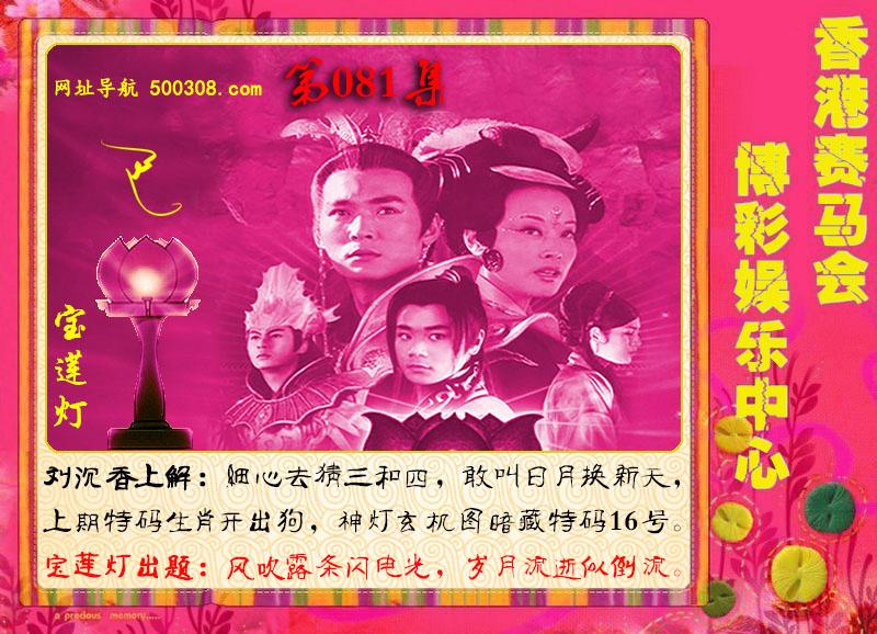 081期:西游记-宝莲灯-梁山伯玄机系列图