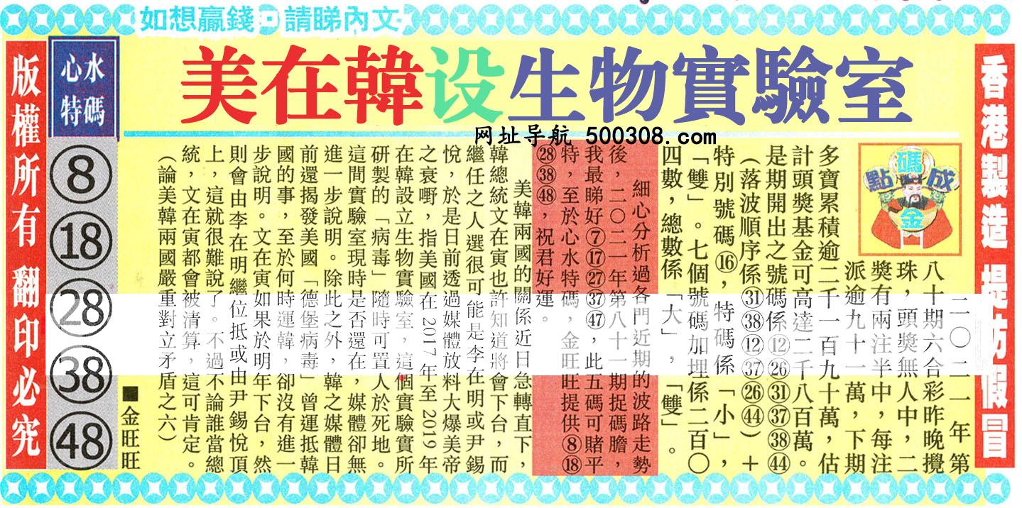 081期:金旺旺信箱彩民推荐→→《博彩非赢则�宜小注》